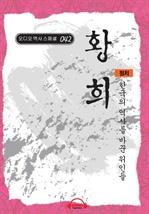 도서 이미지 - [오디오북] 황희