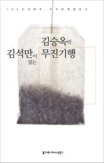 〈100인의 배우, 우리 문학을 읽다〉 김석만이 읽는 김승옥의 무진기행