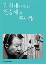 〈100인의 배우, 우리 문학을 읽다〉 김진태가 읽는 천승세의 포대령