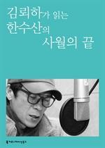 〈100인의 배우, 우리 문학을 읽다〉 김뢰하가 읽는 한수산의 사월의 끝