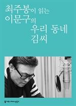 〈100인의 배우, 우리 문학을 읽다〉 최주봉이 읽는 이문구의 우리 동네 김씨