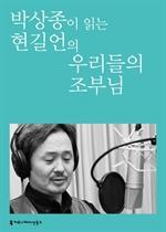 〈100인의 배우, 우리 문학을 읽다〉 박상종이 읽는 현길언의 우리들의 조부님