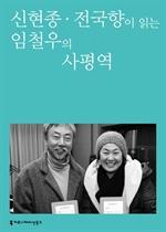 〈100인의 배우, 우리 문학을 읽다〉 신현종·전국향이 읽는 임철우의 사평역