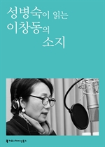 〈100인의 배우, 우리 문학을 읽다〉 성병숙이 읽는 이창동의 소지