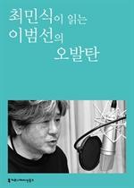 〈100인의 배우, 우리 문학을 읽다〉 최민식이 읽는 이범선의 오발탄