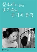 〈100인의 배우, 우리 문학을 읽다〉 문소리가 읽는 송기숙의 몽기미 풍경