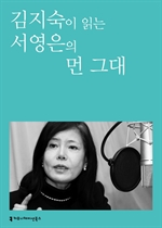 〈100인의 배우, 우리 문학을 읽다〉 김지숙이 읽는 서영은의 먼 그대