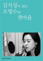 〈100인의 배우, 우리 문학을 읽다〉 김지성이 읽는 오영수의 갯마을