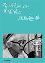 〈100인의 배우, 우리 문학을 읽다〉 정재진이 읽는 최일남의 흐르는 북
