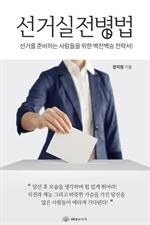 도서 이미지 - 선거실전병법