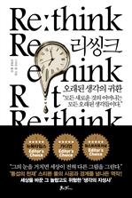 리씽크 (Re think), 오래된 생각의 귀환