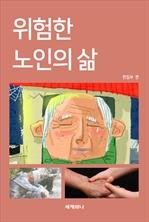 위험한 노인의 삶
