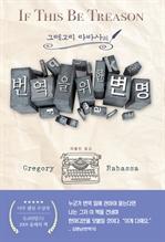 도서 이미지 - 번역을 위한 변명
