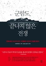 도서 이미지 - 군함도, 끝나지 않은 전쟁