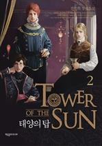 태양의 탑 2