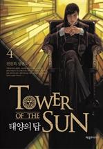 태양의 탑 4