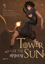 태양의 탑 5