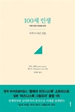 도서 이미지 - 100세 인생