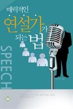 매력적인 연설가가 되는 법