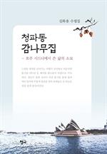 청파동 감나무집