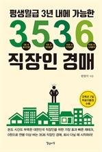 도서 이미지 - 3536 직장인 경매