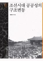 조선시대 공공성의 구조변동
