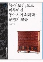 『동의보감』으로 이루어진 동아시아 의과학 문명의 교류