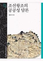 조선왕조의 공공성 담론