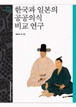 한국과 일본의 공공의식 비교 연구