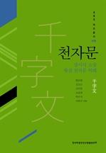 천자문: 장서각 소장 왕실 천자문 역해
