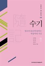 수기(隨記)-정조의 물음에 답하는 박종악의 서신