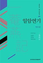 일암연기 - 역주편