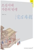 조선시대 가문의 탄생