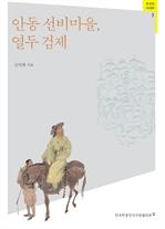 안동 선비마을, 열두 검제