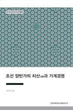 조선 양반가의 치산治産과 가계경영