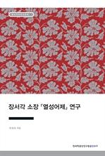 장서각 소장 『열성어제』 연구