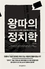 도서 이미지 - 왕따의 정치학