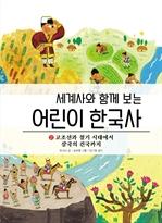 도서 이미지 - 세계사와 함께 보는 어린이 한국사 2