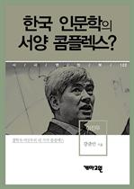 도서 이미지 - 이진우 - 한국 인문학의 서양 콤플렉스? (시사만인보 122)