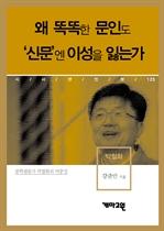 도서 이미지 - 박철화 - 왜 똑똑한 문인도 '신문'엔 이성을 잃는가 (시사만인보 125)