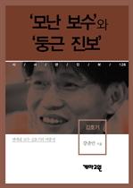 도서 이미지 - 김호기 - '모난 보수'와 '둥근 진보' (시사만인보 126)