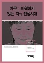 도서 이미지 - 박근혜 - 아무도 미워하지 않는 자의 전성시대 (시사만인보 127)
