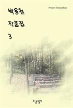 도서 이미지 - 박용철 작품집 3