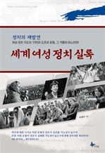 도서 이미지 - 세계 여성 정치 실록