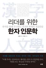 도서 이미지 - 리더를 위한 한자 인문학