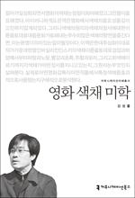 〈커뮤니케이션이해총서〉 영화 색채 미학