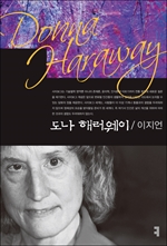 〈컴북스이론총서〉 도나 해러웨이