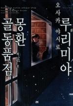 루리미야 몽환 골동품점 30