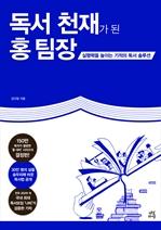 도서 이미지 - 독서 천재가 된 홍 팀장