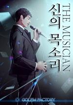 더 뮤지션 : 신의 목소리 6